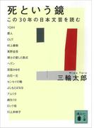 死という鏡 この30年の日本文芸を読む(講談社文庫)