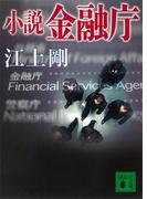 小説 金融庁(講談社文庫)