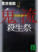 鬼流殺生祭(講談社文庫)