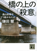 橋の上の「殺意」 <畠山鈴香はどう裁かれたか>(講談社文庫)