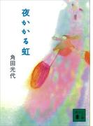 夜かかる虹(講談社文庫)