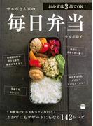 おかずは3品でOK! サルボさん家の毎日弁当(講談社のお料理BOOK)