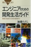 エンジニアのための開発生活ガイド 開発の秘訣からMBA取得まで(ブルー・バックス)