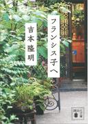 フランシス子へ(講談社文庫)