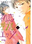 初恋ダブルエッジ : 5(koiyui(恋結))