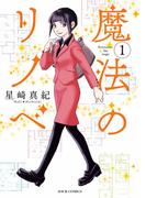 魔法のリノベ : 1(ジュールコミックス)