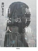 無戸籍の日本人(集英社学芸単行本)