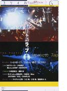ユリイカ 詩と批評 第48巻第8号 特集*日本語ラップ