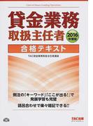 貸金業務取扱主任者合格テキスト 2016年度版