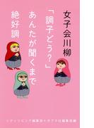 【全1-2セット】女子会川柳