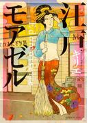 【全1-2セット】江戸モアゼル(バーズコミックス スピカコレクション)