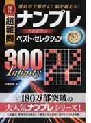 傑作超難問ナンプレプレミアムベスト・セレクション300Infinity 理詰めで解ける!脳を鍛える!