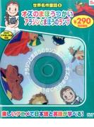 世界名作童話8 オズのまほうつかい/アラジンとまほうのランプ 新装版