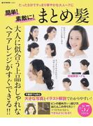 簡単!素敵に!まとめ髪 たった5分ですっきり華やかな大人ヘアに (e‐MOOK)(e‐MOOK)