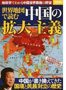 世界地図で読む中国の拡大主義 地政学でわかる中国世界覇権の野望 (別冊宝島)(別冊宝島)