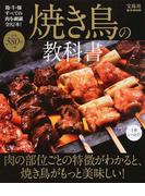 焼き鳥の教科書 肉の部位ごとの特徴がわかると、焼き鳥がもっと美味しい! (e‐MOOK)(e‐MOOK)