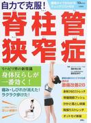 自力で克服!脊柱管狭窄症 腰痛治療のカリスマが伝授!酒井式激痛改善方法28 (TJ MOOK)(TJ MOOK)