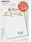 ルソー エミール 「子」を育むということ (NHKテレビテキスト 100分de名著)(NHKテレビテキスト)