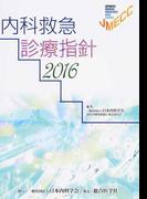 内科救急診療指針 2016