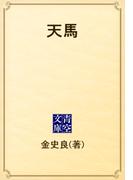 天馬(青空文庫)