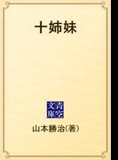 十姉妹(青空文庫)