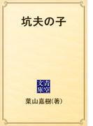 坑夫の子(青空文庫)