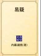 易疑(青空文庫)