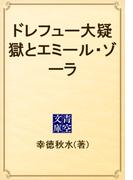 ドレフュー大疑獄とエミール・ゾーラ(青空文庫)