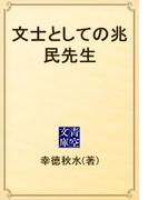 文士としての兆民先生(青空文庫)