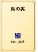 梨の実(青空文庫)