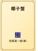 椰子蟹(青空文庫)