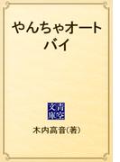 やんちゃオートバイ(青空文庫)
