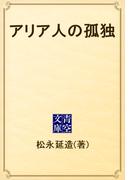 アリア人の孤独(青空文庫)
