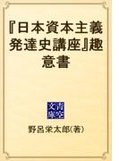 『日本資本主義発達史講座』趣意書(青空文庫)