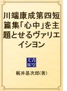 川端康成第四短篇集「心中」を主題とせるヴァリエイシヨン(青空文庫)