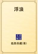 浮浪(青空文庫)