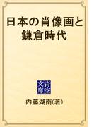 日本の肖像画と鎌倉時代(青空文庫)