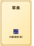 寧楽(青空文庫)