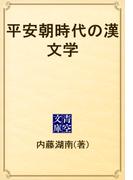 平安朝時代の漢文学(青空文庫)