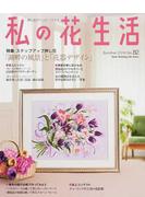 私の花生活 押し花の本 No.82(2016Summer) 特集:「湖畔の風景」と「花器デザイン」