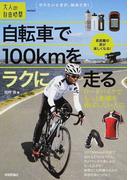 自転車で100kmをラクに走る ロードバイクでもっと距離を伸ばしたい人に (大人の自由時間mini)(大人の自由時間mini)