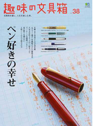 趣味の文具箱 文房具を愛し、人生を楽しむ本。 vol.38 ペン好きの幸せ (エイムック)(エイムック)