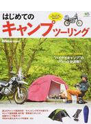 """はじめてのキャンプツーリング """"バイクでキャンプ""""のノウハウが満載!!"""