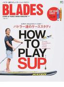 BLADES STAND UP PADDLE BOARD MAGAZINE Vol.7 パドラー達のケーススタディ (エイムック)(エイムック)