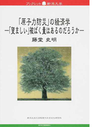 「原子力防災」の経済学−「望ましい」被ばく量はあるのだろうか− (ブックレット新潟大学)