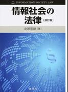 情報社会の法律 改訂版