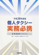 個人タクシー実務必携 試験講習テキスト 平成28年度版