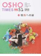 OSHOタイムズ THE MAGAZINE FOR CONSCIOUS LIVING vol.51 特集情熱への扉