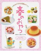 30分でできる伝統おやつ 日本と世界のおやつがいっぱい! 1 春のおやつ