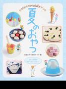 30分でできる伝統おやつ 日本と世界のおやつがいっぱい! 2 夏のおやつ
